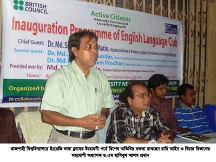 রাজশাহী বিশ্ববিদ্যালয়ে ইংরেজি শিক্ষা ক্লাবের উদ্বোধন